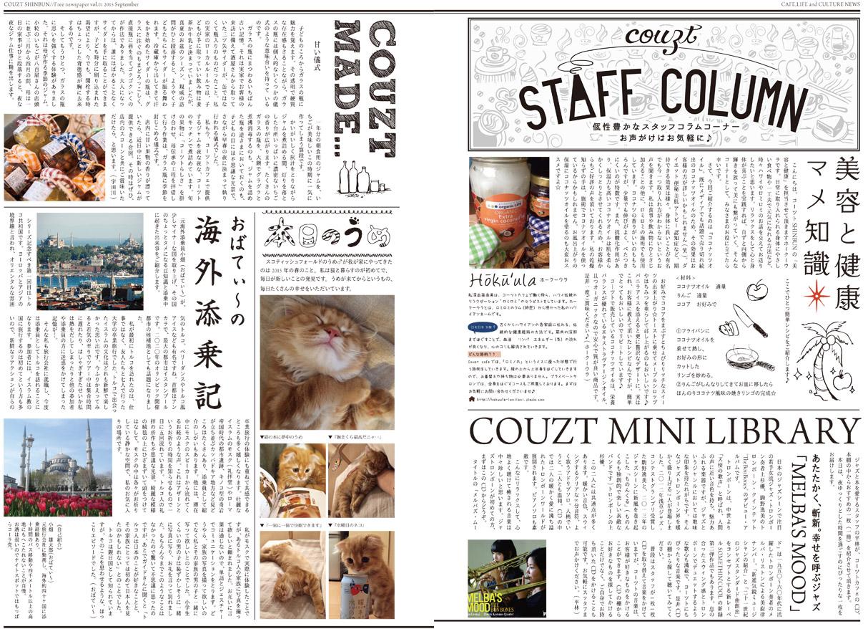 コーツト新聞.indd