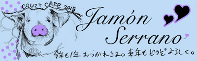 jamon_serrano_s